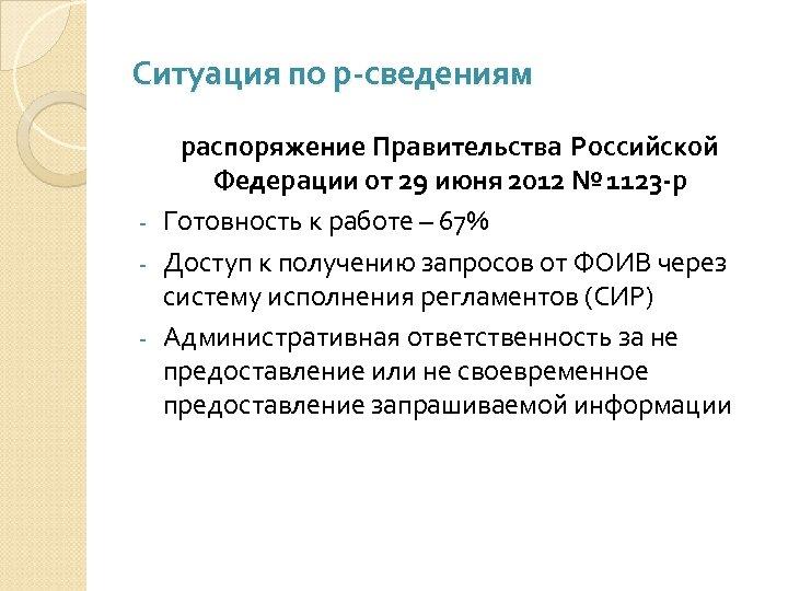 Ситуация по р-сведениям распоряжение Правительства Российской Федерации от 29 июня 2012 № 1123 -р