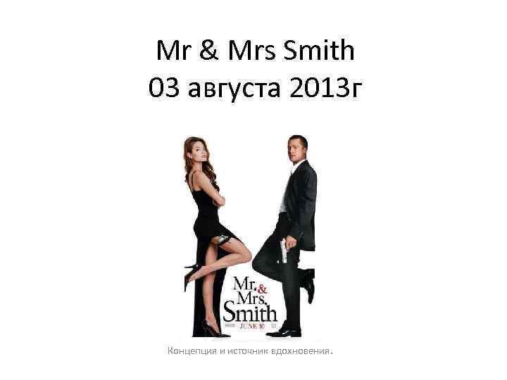 Mr & Mrs Smith 03 августа 2013 г Концепция и источник вдохновения.