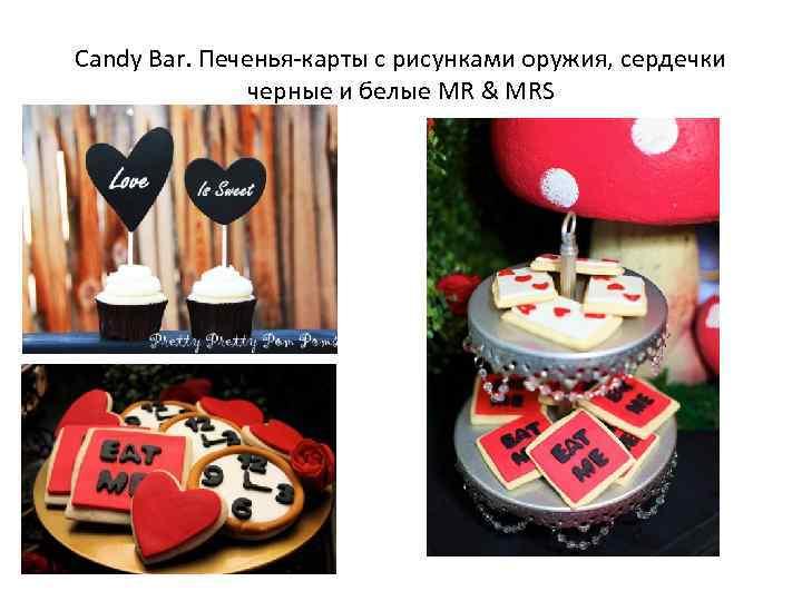 Candy Bar. Печенья-карты с рисунками оружия, сердечки черные и белые MR & MRS
