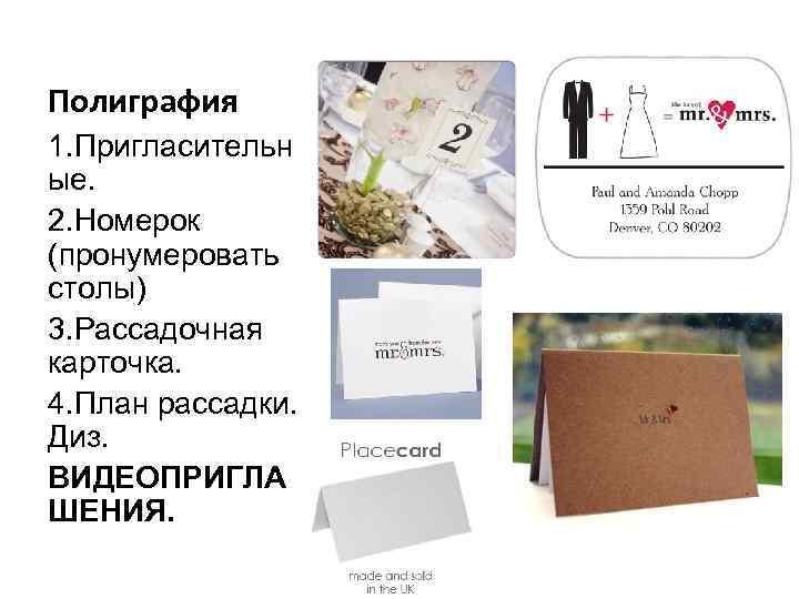 Полиграфия 1. Пригласительн ые. 2. Номерок (пронумеровать столы) 3. Рассадочная карточка. 4. План рассадки.