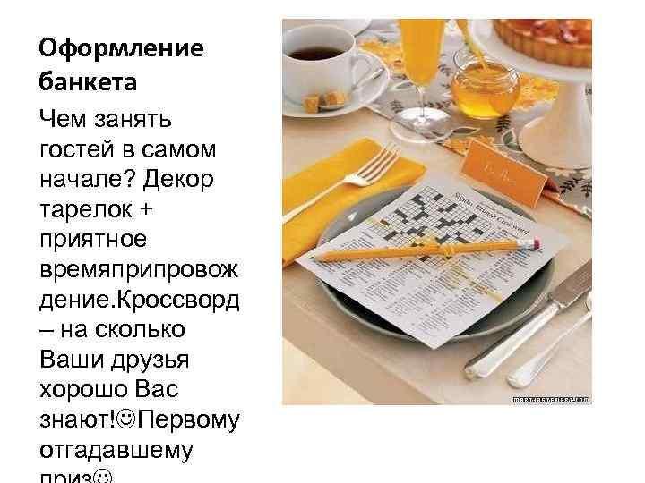 Оформление банкета Чем занять гостей в самом начале? Декор тарелок + приятное времяприпровож дение.