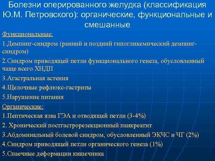 Болезни оперированного желудка (классификация Ю. М. Петровского): органические, функциональные и смешанные Функциональные: 1. Демпинг-синдром