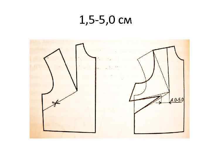1, 5 -5, 0 см