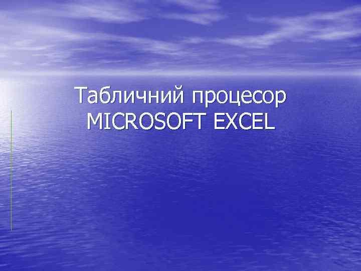 Табличний процесор MICROSOFT EXCEL