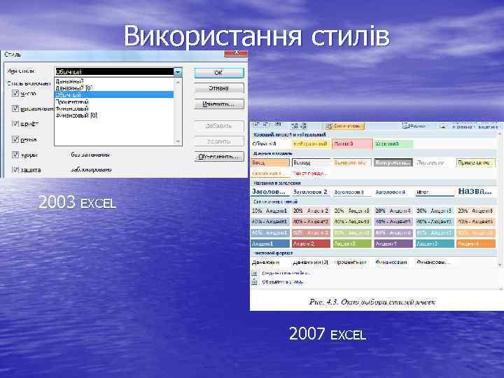 Використання стилів 2003 EXCEL 2007 EXCEL
