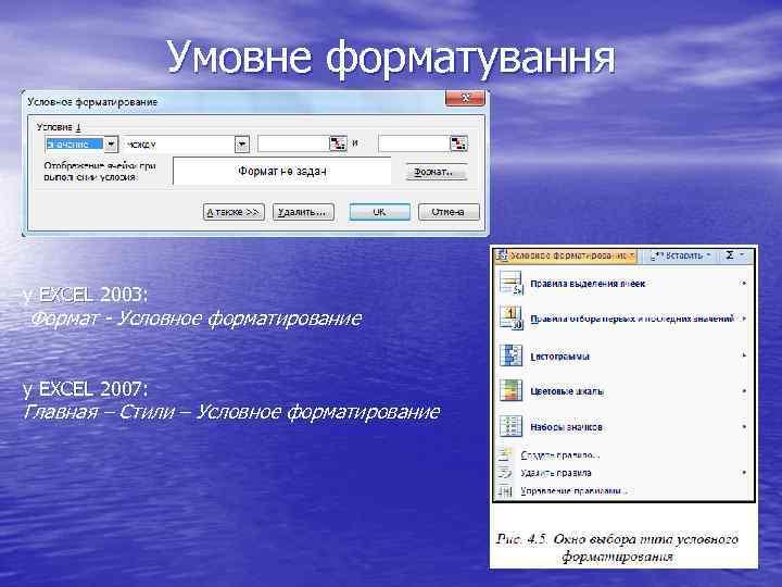 Умовне форматування у EXCEL 2003: Формат - Условное форматирование у EXCEL 2007: Главная –