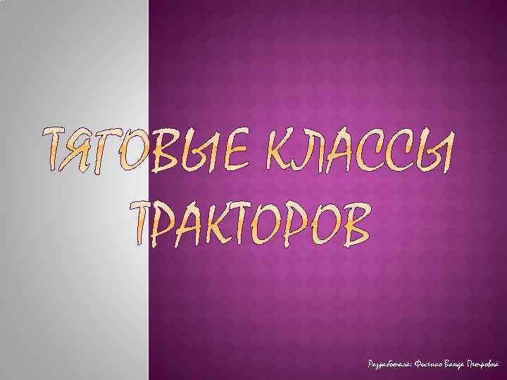 Разработала: Фисенко Ванда Петровна