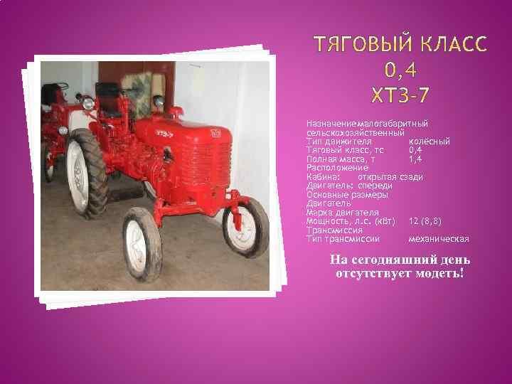 Назначениемалогабаритный сельскохозяйственный Тип движителя колёсный Тяговый класс, тс 0, 4 Полная масса, т 1,