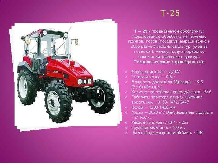 Т — 25 - предназначен обеспечить: предпосевную обработку не тяжелых грунтов, посев (посадку), выращивание