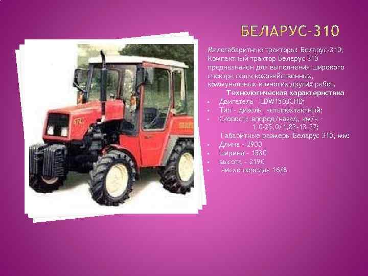 Малогабаритные тракторы: Беларус-310; Компактный трактор Беларус 310 предназначен для выполнения широкого спектра сельскохозяйственных, коммунальных