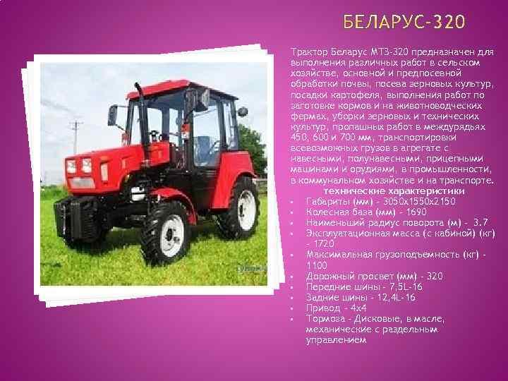 Трактор Беларус МТЗ-320 предназначен для выполнения различных работ в сельском хозяйстве, основной и предпосевной
