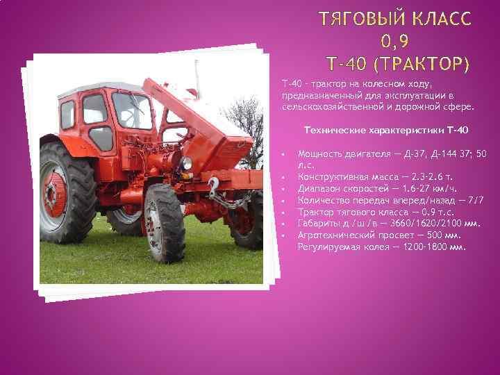 Т-40 – трактор на колесном ходу, предназначенный для эксплуатации в сельскохозяйственной и дорожной сфере.
