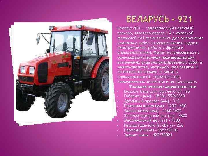 Беларус-921 — садоводческий колёсный трактор, тягового класса 1, 4 с колесной формулой 4× 4