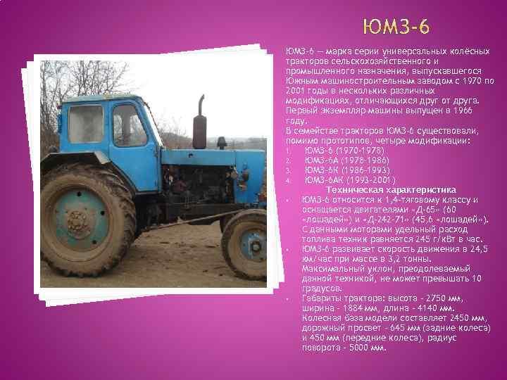 ЮМЗ-6 — марка серии универсальных колёсных тракторов сельскохозяйственного и промышленного назначения, выпускавшегося Южным машиностроительным