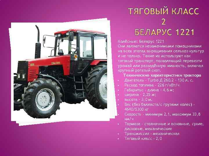 Колёсные: Беларус 1221 Они являются незаменимыми помощниками на всех этапах выращивания сельхоз культур и