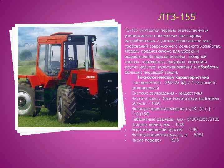 ТЗ-155 считается первым отечественным универсально-пропашным трактором, разработанным с учетом практически всех требований современного сельского