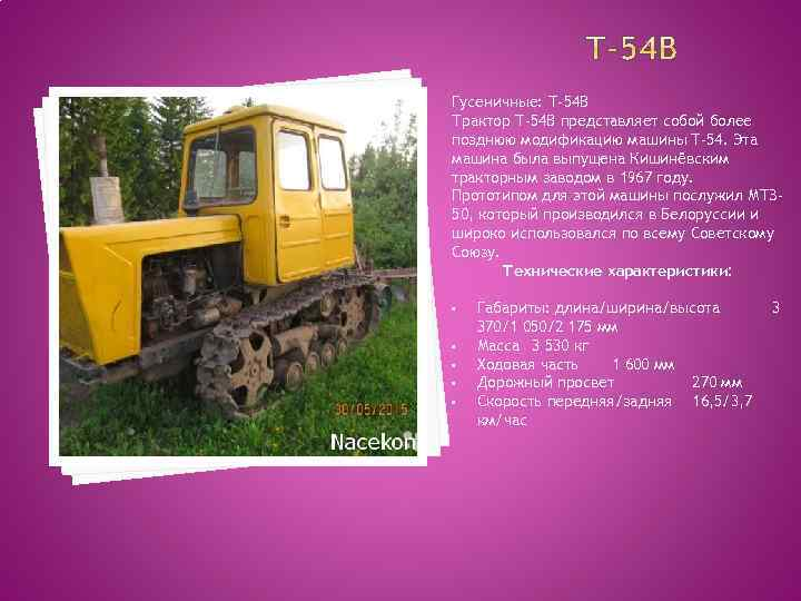 Гусеничные: Т-54 В Трактор Т-54 В представляет собой более позднюю модификацию машины Т-54. Эта