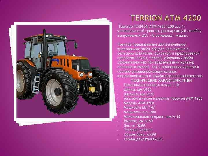 Трактор TERRION ATM 4200 (200 л. с. ) универсальный трактор, расширяющий линейку выпускаемых ЗАО