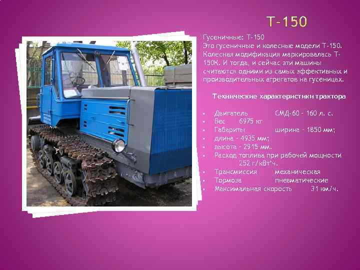 Гусеничные: Т-150 Это гусеничные и колесные модели Т-150. Колесная модификация маркировалась Т 150 К.