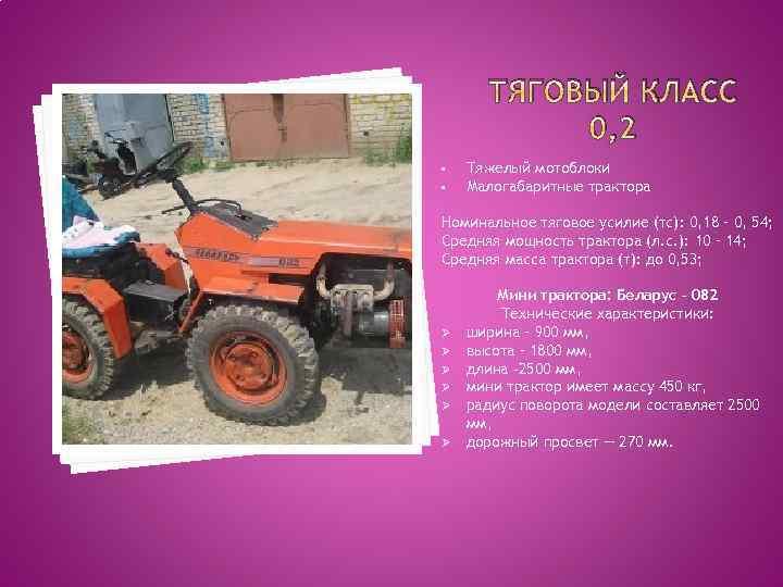 ТЯГОВЫЙ КЛАСС 0, 2 • • Тяжелый мотоблоки Малогабаритные трактора Номинальное тяговое усилие (тс):