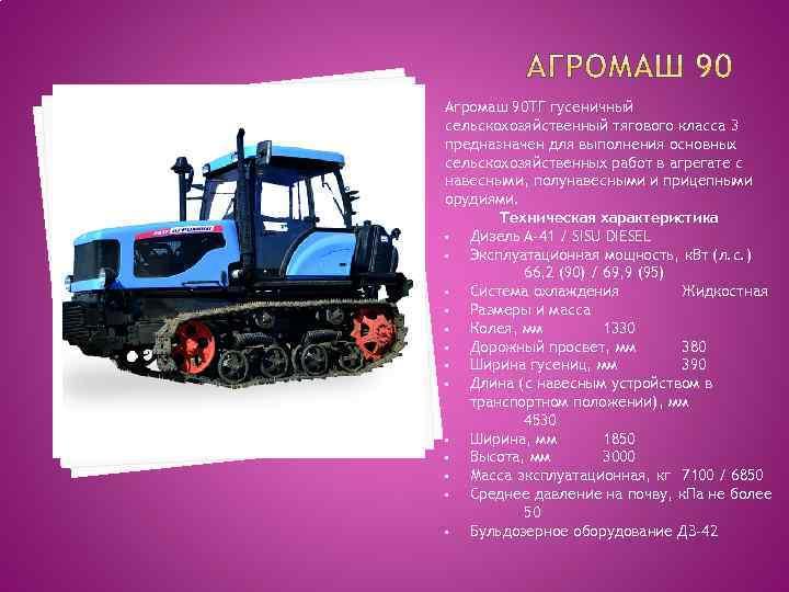 Агромаш 90 ТГ гусеничный сельскохозяйственный тягового класса 3 предназначен для выполнения основных сельскохозяйственных работ