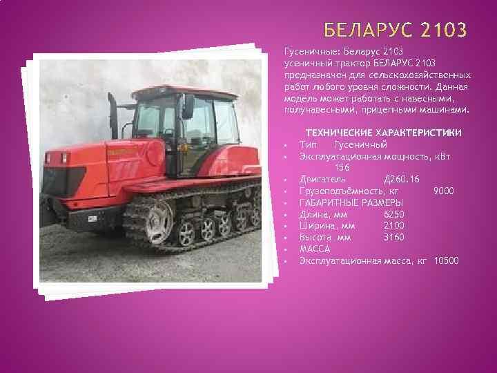 Гусеничные: Беларус 2103 усеничный трактор БЕЛАРУС 2103 предназначен для сельскохозяйственных работ любого уровня сложности.