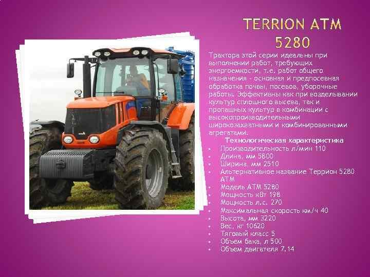 Трактора этой серии идеальны при выполнении работ, требующих энергоемкости, т. е. работ общего назначения
