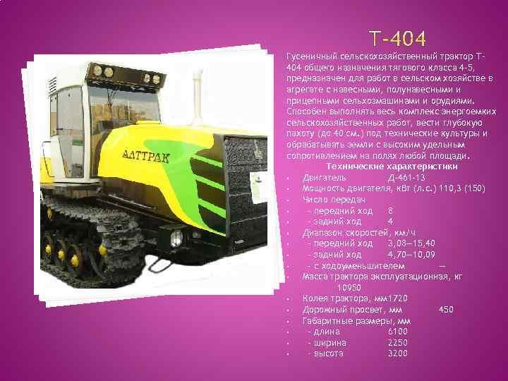 Гусеничный сельскохозяйственный трактор Т 404 общего назначения тягового класса 4 -5, предназначен для работ