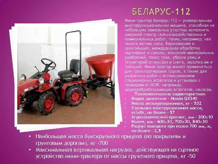 Мини-трактор Беларус-112 — универсальная многофункциональная машина, способная на небольших земельных участках выполнять широкий спектр