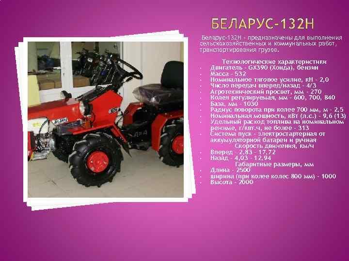 Беларус-132 Н - предназначены для выполнения сельскохозяйственных и коммунальных работ, транспортирования грузов. • •