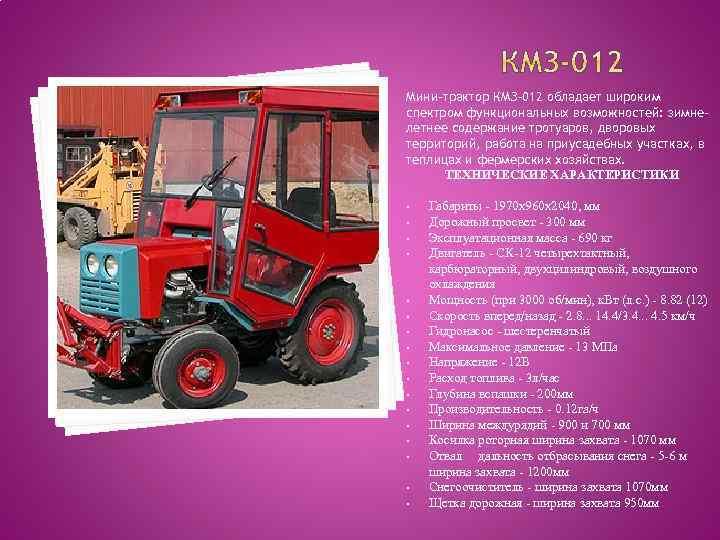 Мини-трактор КМЗ-012 обладает широким спектром функциональных возможностей: зимнелетнее содержание тротуаров, дворовых территорий, работа на
