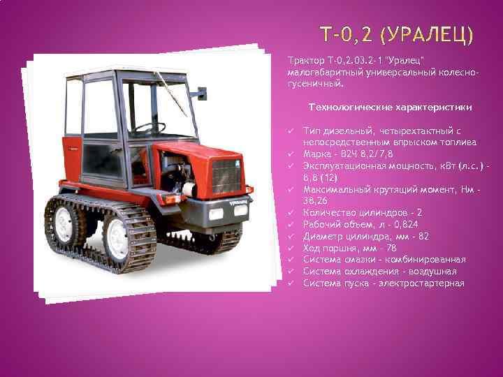 Трактор Т-0, 2. 03. 2 -1