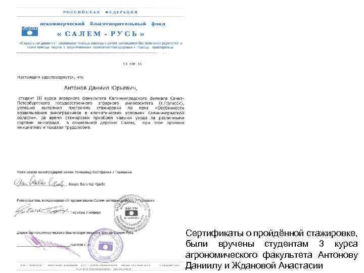 Сертификаты о пройдённой стажировке, были вручены студентам 3 курса агрономического факультета Антонову Даниилу и