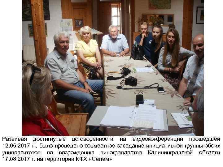 Развивая достигнутые договоренности на видеоконференции прошедшей 12. 05. 2017 г. , было проведено совместное