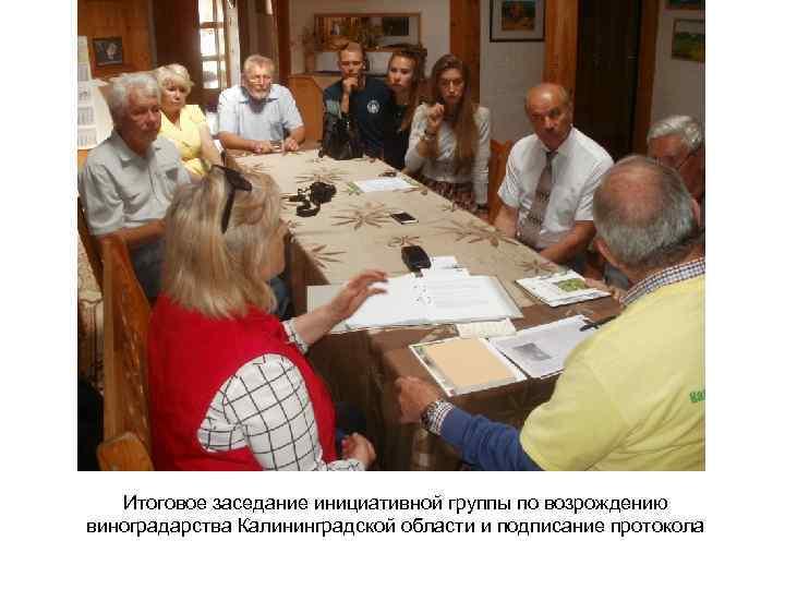 Итоговое заседание инициативной группы по возрождению виноградарства Калининградской области и подписание протокола