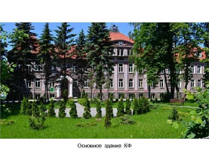 Основное здание КФ