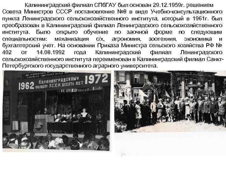Калининградский филиал СПб. ГАУ был основан 29. 12. 1959 г. решением Совета Министров СССР