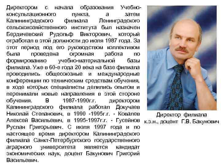 Директором с начала образования Учебноконсультационного пункта, а затем Калининградского филиала Ленинградского сельскохозяйственного института был