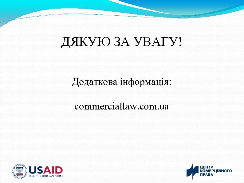 ДЯКУЮ ЗА УВАГУ! Додаткова інформація: commerciallaw. com. ua