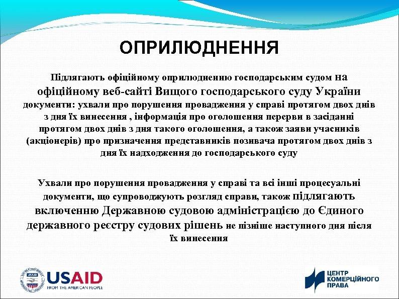 ОПРИЛЮДНЕННЯ Підлягають офіційному оприлюдненню господарським судом на офіційному веб-сайті Вищого господарського суду України документи: