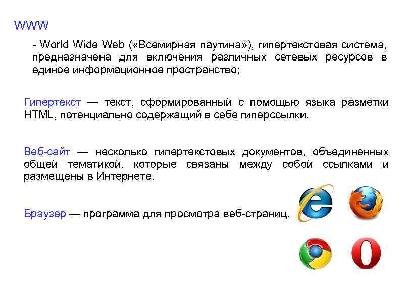 WWW - World Wide Web ( «Всемирная паутина» ), гипертекстовая система, предназначена для включения