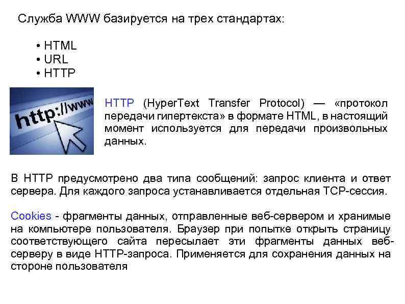 Служба WWW базируется на трех стандартах: • HTML • URL • HTTP (Hyper. Text