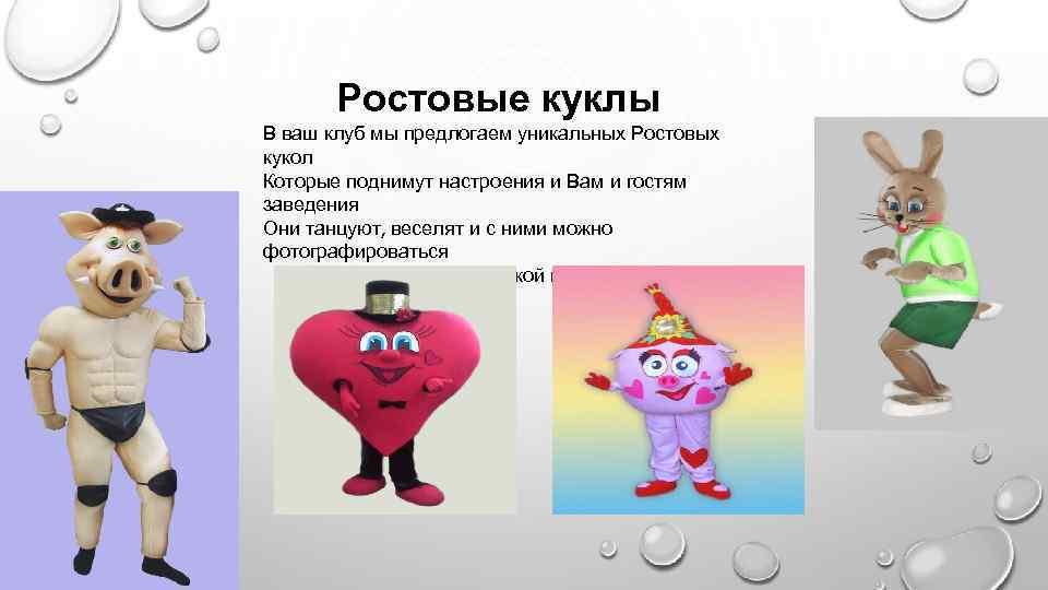 Ростовые куклы В ваш клуб мы предлогаем уникальных Ростовых кукол Которые поднимут настроения и