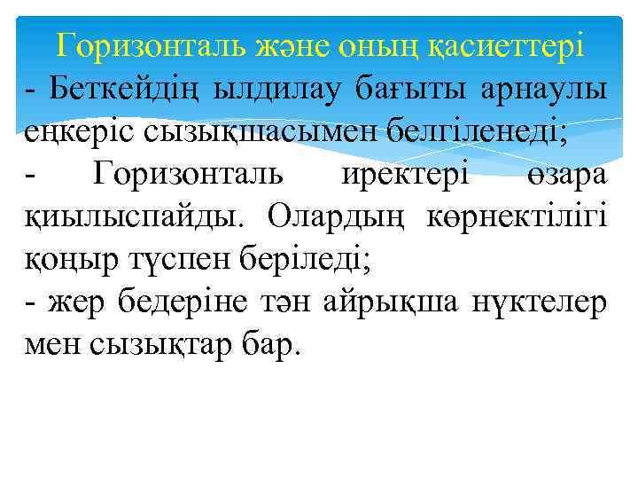 Горизонталь және оның қасиеттері Беткейдің ылдилау бағыты арнаулы еңкеріс сызықшасымен белгіленеді; Горизонталь иректері өзара