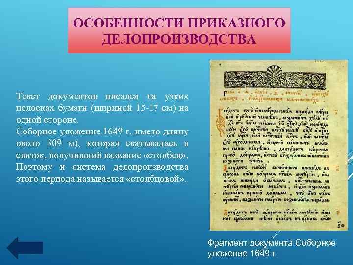 ОСОБЕННОСТИ ПРИКАЗНОГО ДЕЛОПРОИЗВОДСТВА Текст документов писался на узких полосках бумаги (шириной 15 -17 см)