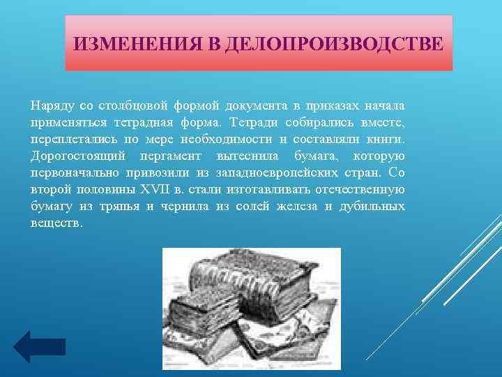 ИЗМЕНЕНИЯ В ДЕЛОПРОИЗВОДСТВЕ Наряду со столбцовой формой документа в приказах начала применяться тетрадная форма.