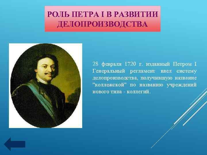 РОЛЬ ПЕТРА I В РАЗВИТИИ ДЕЛОПРОИЗВОДСТВА 28 февраля 1720 г. изданный Петром I Генеральный