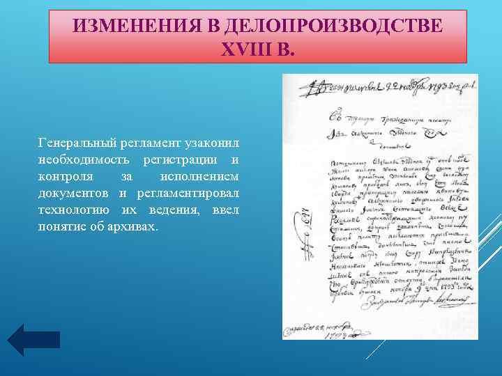 ИЗМЕНЕНИЯ В ДЕЛОПРОИЗВОДСТВЕ XVIII В. Генеральный регламент узаконил необходимость регистрации и контроля за исполнением