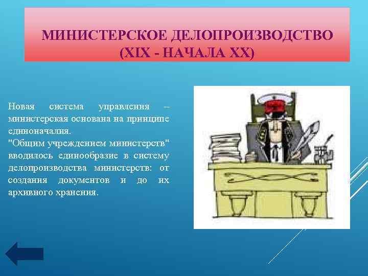 МИНИСТЕРСКОЕ ДЕЛОПРОИЗВОДСТВО (XIX - НАЧАЛА XX) Новая система управления – министерская основана на принципе