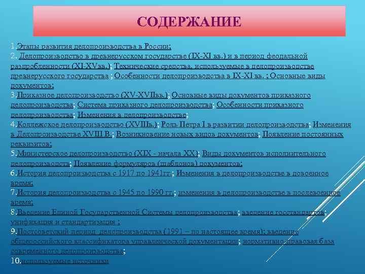 СОДЕРЖАНИЕ 1. Этапы развития делопроизводства в России; 2. Делопроизводство в древнерусском государстве (IX-XI вв.